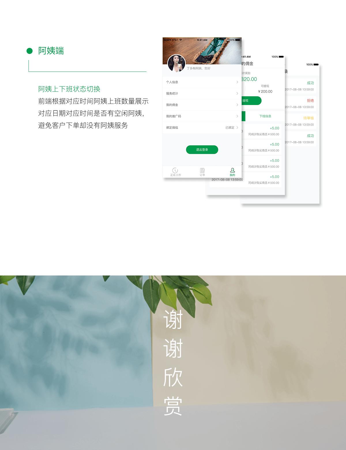 成都app開發